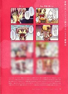 まどかBD1-冊子3.jpg