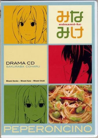 みなみけ8CD表.jpg