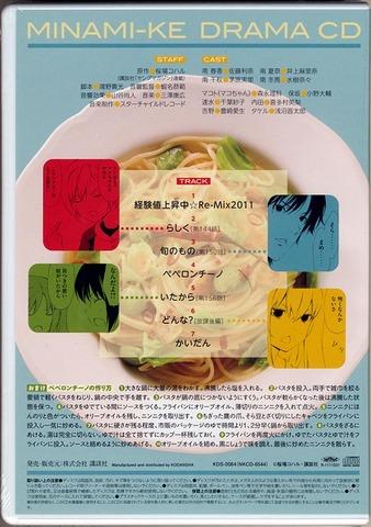 みなみけ8CD裏.jpg