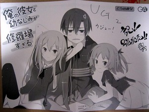 俺の彼女と幼なじみが修羅場すぎる2巻-3.jpg