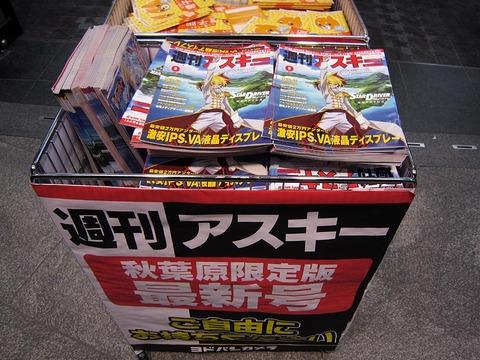 週刊アスキー11-03ヨドバシ.jpg