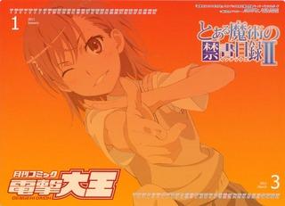 電撃大王11-03付属.jpg